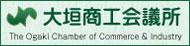大垣商工会議所