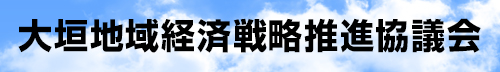 大垣地域経済戦略推進協議会