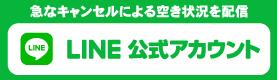 ガキビズ LINE