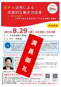【8月29日(木)】経済戦略セミナー「RPA活用による本質的な働き方改革」