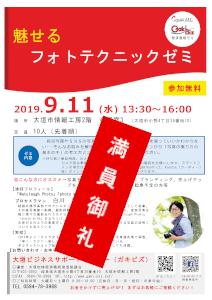 【9月11日(水)】経済戦略ゼミ「魅せるフォトテクニックゼミ」