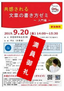 【9月20日(金)】経済戦略ゼミ「共感される文章の書き方ゼミ~入門編~」